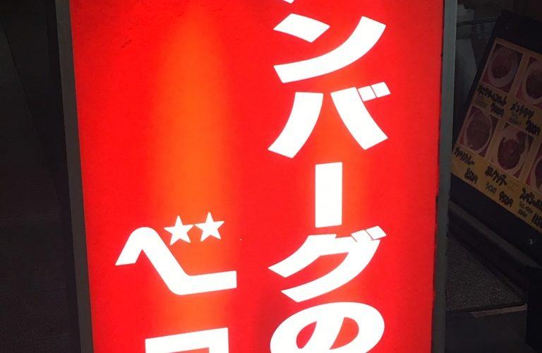 蔵前 美味しい食事(ランチ)食べるならハンバーグの店 ベア 蔵前店 べあ カキフライ カジキフライも美味しいよ