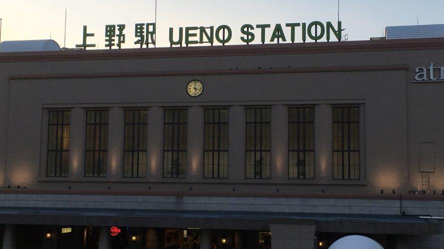 上野駅 喫煙所 中央改札 広小路口 喫煙所マップ SMOKING AREA 喫煙 場所 上野 地図 ルート