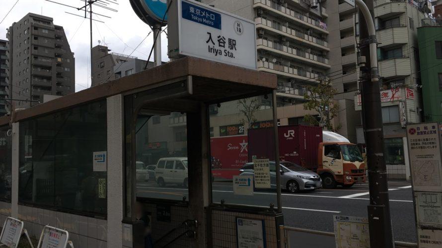 日比谷線 入谷駅 喫煙所 2番出口 喫煙所マップ SMOKING AREA 喫煙 場所 入谷 地図 ルート
