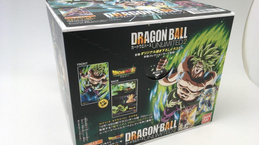 ドラゴンボールカードウエハース UNLIMITED2 BOX購入 封入率は?