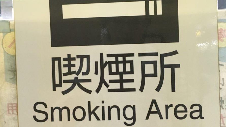 新宿駅 喫煙所 構内 SMOKING AREA  新宿 喫煙 場所 新宿喫煙所