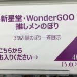 乃木坂46 新星堂・WonderGOO推しメンのぼり 39店舗のぼり一斉展示に行ってきた