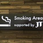 東京駅 喫煙所 八重洲口 丸の内口 喫煙所マップ SMOKING AREA 喫煙 場所 東京 地図 ルート