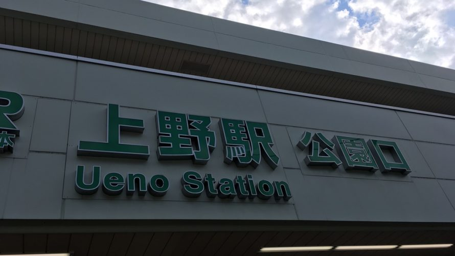 上野駅 喫煙所 上野公園 喫煙所マップ SMOKING AREA 喫煙 場所 上野 地図 ルート