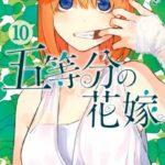 五等分の花嫁コミックス最新刊10巻の各書店の特典まとめ!